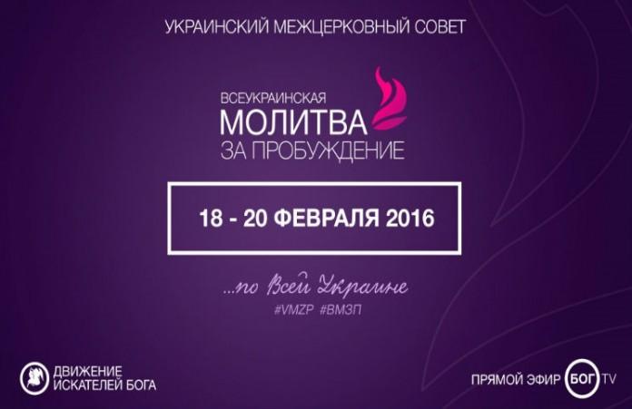 «Всеукраинская молитва за пробуждение» пройдет в формате телемоста