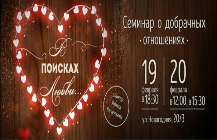 Новосибирск: Семинары «В поисках любви...»
