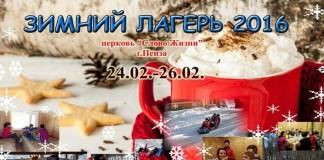 24 - 26 февраля церковь «Слово жизни» г. Пенза во главе с пастором Самвелом Григоряном организовывает Зимний лагерь 2016, сообщает 316NEWS со ссылкой wolpenza.org .