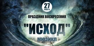 Скоро: Мюзикл «Исход» в Армении