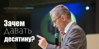 Зачем давать десятину: интервью с Маттс – Олой Исхоелом