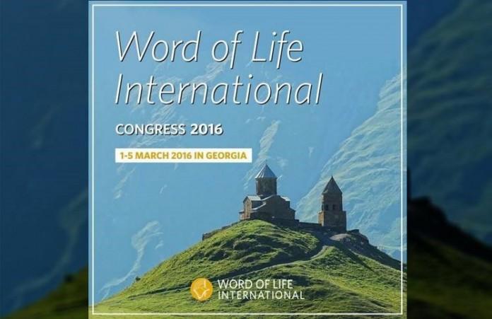 Грузия Стартовал Конгресс 2016 «Слово жизни»