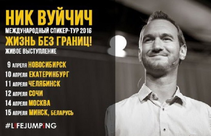 Ник Вуйчич приезжает в Россию