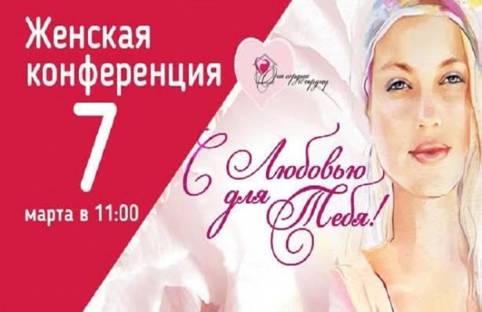 Женская конференция «С любовью для тебя!»