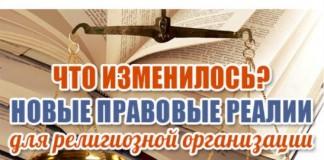 Межконфессиональный вебинар об изменениях Федеральных законов РФ