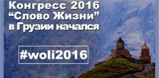Первый день: Международный Конгресс 2016 «Слово жизни» в Грузии