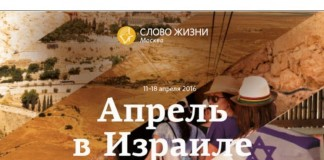 Москва: Паломническая поездка в Израиль