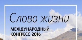 Завершился Конгресс «Слово жизни» 2016