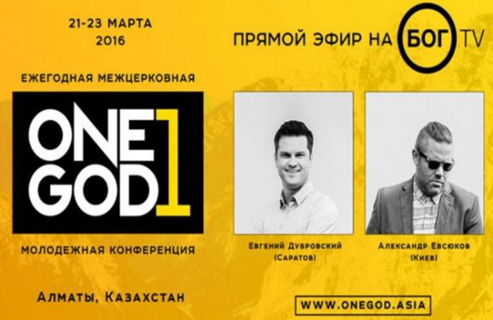 Конференция «ONE GOD»: Один Бог, одна вера и одна цель