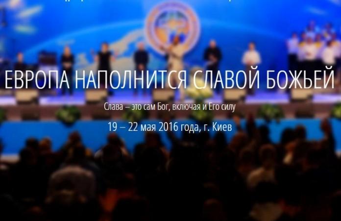 Май: Томми Барнетт и Рэнди Кларк на конференции в Киеве