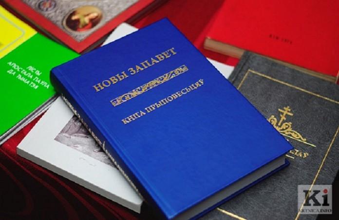 Презентация перевода Библии на белорусский язык