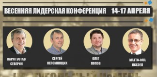 Весенняя лидерская конференция в Новосибирске