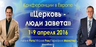 Конференция «Церковь - люди завета»