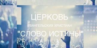 Нижний Тагил: Ежегодная конференция «Пророческий поиск»