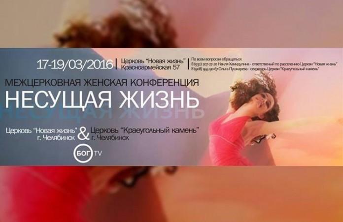 Челябинск: Женская конференция в церкви «Новая жизнь»