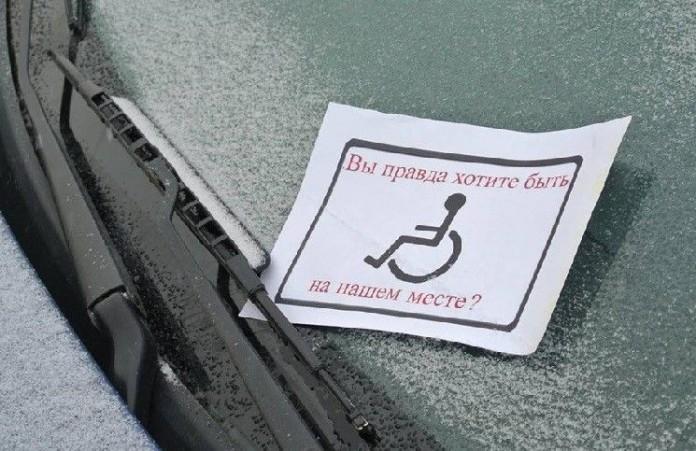 Школьница отстояла право парковки для инвалидов
