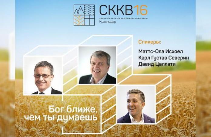 Краснодар: Ежегодная Северо-кавказская конференция веры