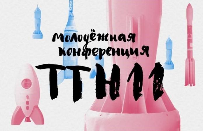 Саратов: Молодежная конференция «Прикоснись к небесам»