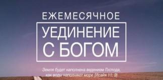Украина: Молитвенное уединение с Богом