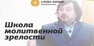 Нижневартовск: Школа молитвенной зрелости