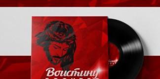 Скоро: выпуск аудиосборника «Воистину Воскрес»