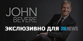 Эксклюзив: Джон Бивер о своей новой книге