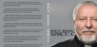 Презентация книги Епископа Сергея Ряховского «Фокус жизни — Христос»