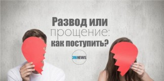 Развод или прощение: как поступить?
