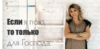 Если я пою, то только для Господа: Наталья Доценко