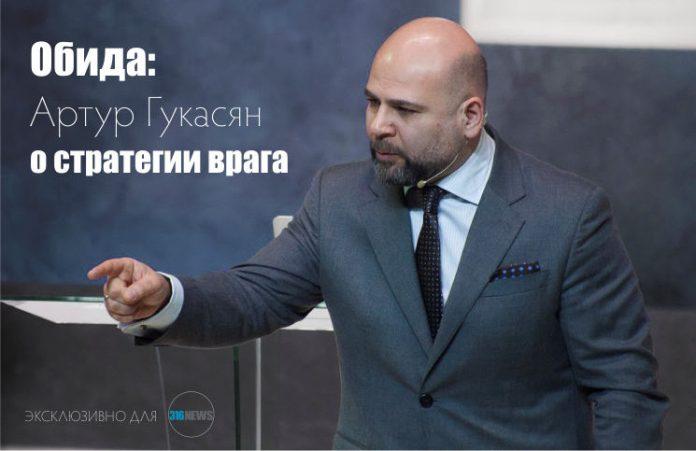 Обида Артур Гукасян о стратегии врага