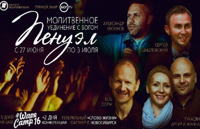 Новосибирск Молитвенная конференция «Пенуэл» 2016