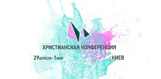Киев: Молодежная конференция #iSHIFT16