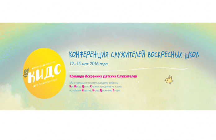 Москва: «Кидс» - Конференция служителей воскресных школ