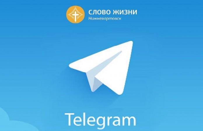 В Нижневартовске жапущен канал Telegram
