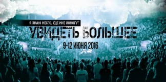 Пророческая конференция «Увидеть большее» в Саратове