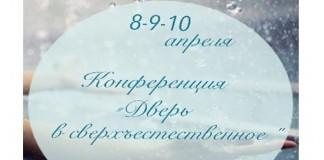 """Хабаровск: Конференция """"Дверь в Сверхъестественное"""""""