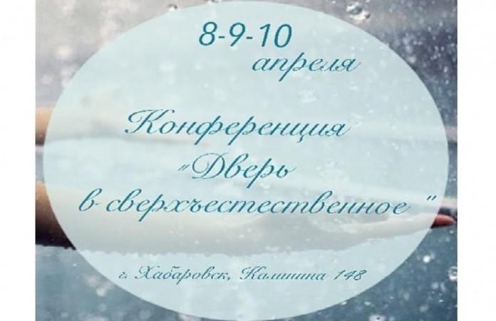 Хабаровск: Конференция