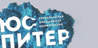 "Санкт-Петербург: Молодежная конференция «ЮСПИТЕР"""