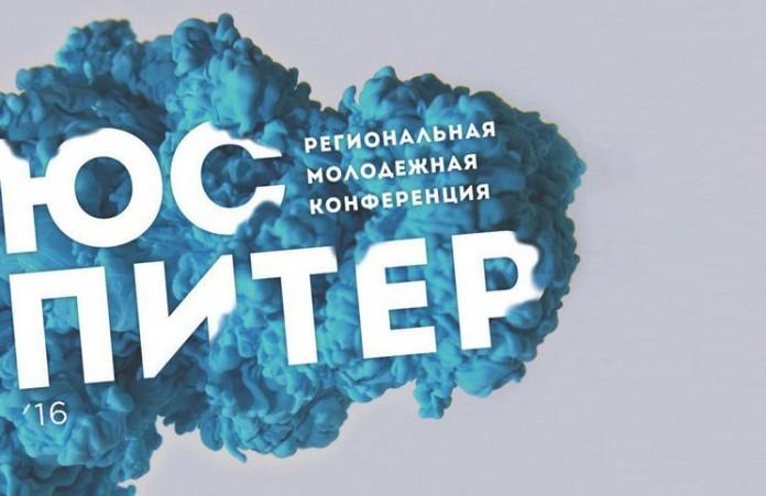 Санкт-Петербург: Молодежная конференция «ЮСПИТЕР