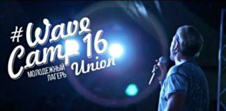 Впервые 5 церквей организовывают молодежный лагерь «Wave Camp Union»