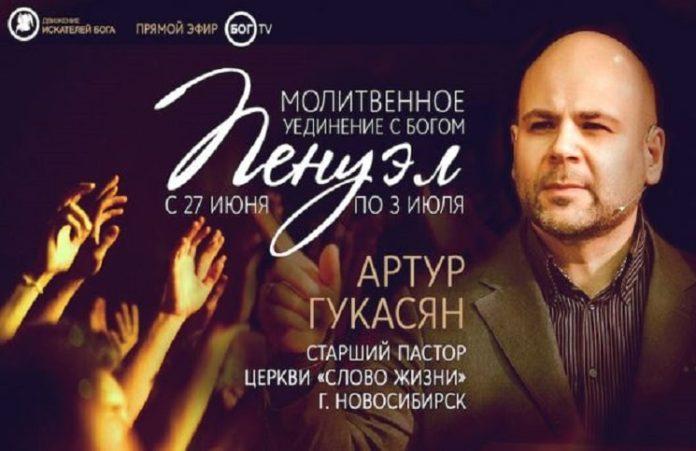Артур Гукасян о «Пенуэле»: Я ожидаю много молитвы и откровений