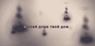 Роман Касевич - Дом