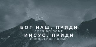 Роман Касевич - Бог Наш, Приди