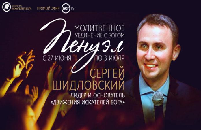 Сергей Шидловский приглашает на уединение «Пенуэл»