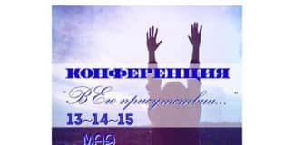 """В Хабаровске пройдет конференция «""""В Его присутствии ...""""!"""