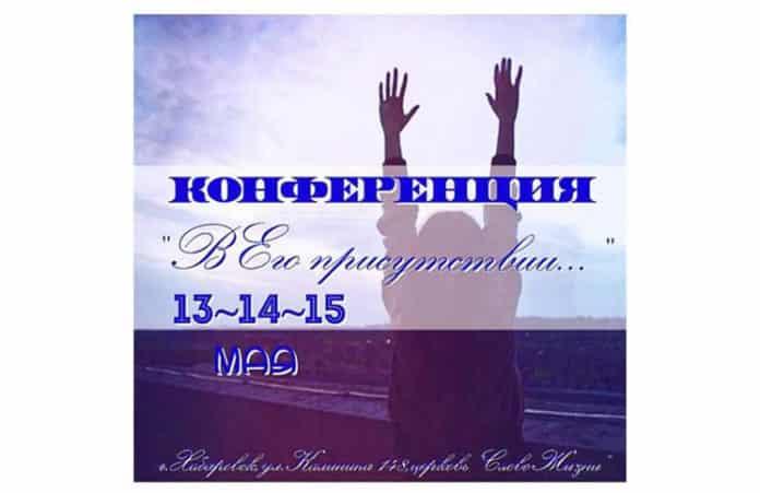 В Хабаровске пройдет конференция «