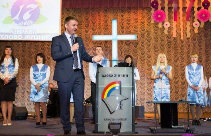 Церковь «Слово жизни» Полтавы отметила 17-ую годовщину