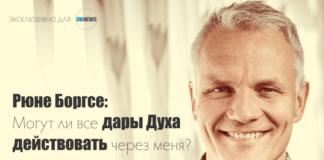 Рюне Боргсе: Могут ли все дары Духа действовать через меня?