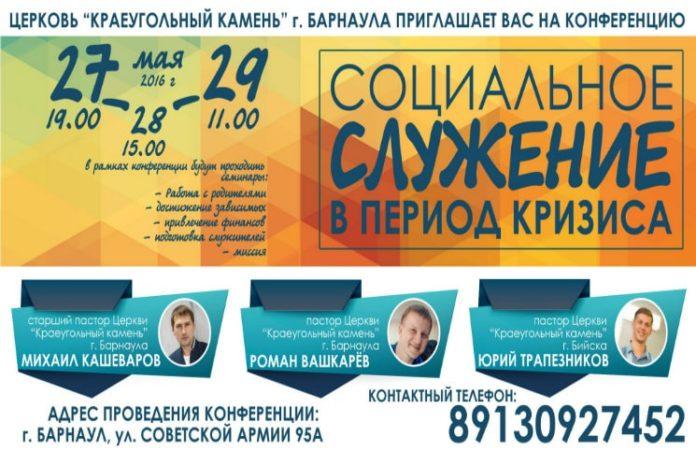 Барнаул: конференция «Социальное служение в период кризиса»
