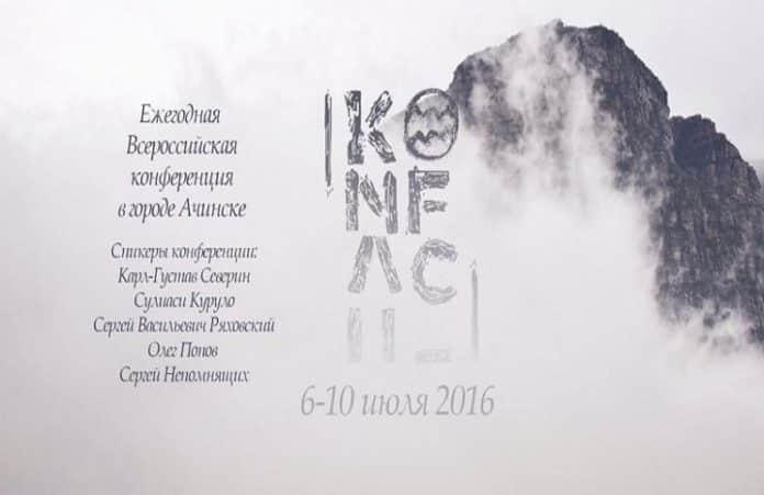 Ачинск приглашает на конференцию #KONFACH